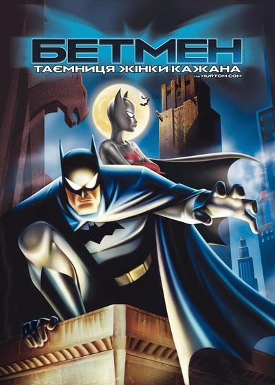 神秘的女蝙蝠侠海报