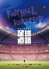 足球道路海报