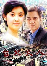 台北女人海报