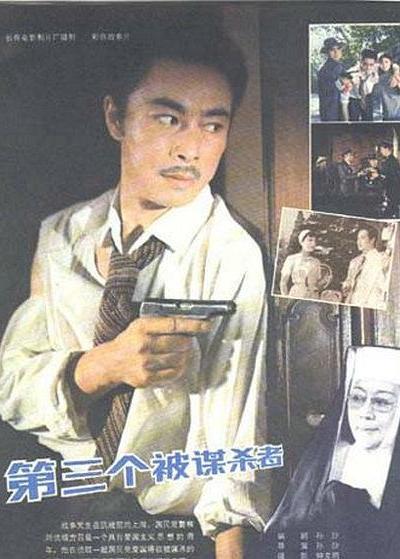 第三个被谋杀者海报