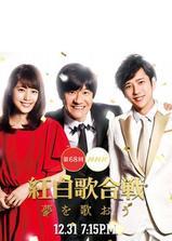 第68届NHK红白歌会海报