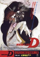 吸血鬼猎人D海报