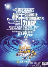 中国新声代 第二季海报