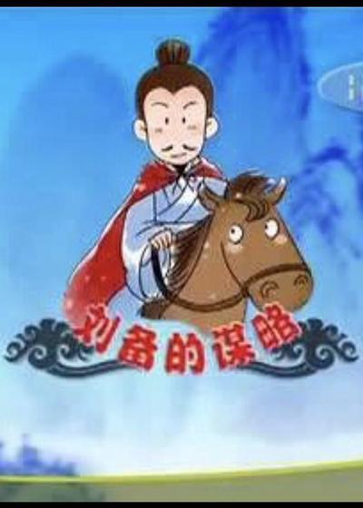 百家讲坛:刘备的谋略海报