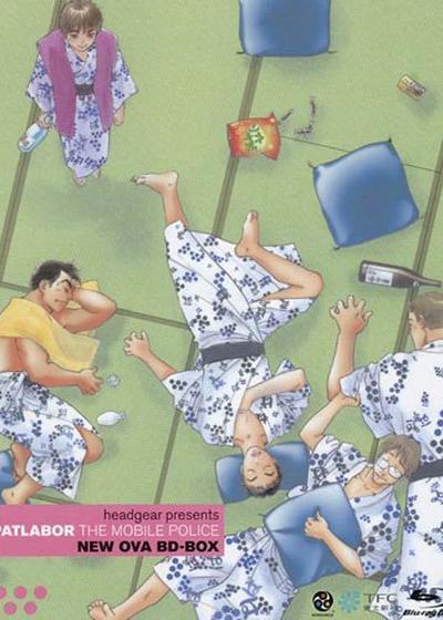 机动警察 后期 OVA版海报