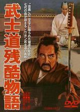 武士道残酷物语海报