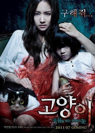 猫:看见死亡的双眼海报