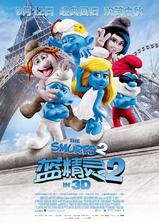 蓝精灵2海报