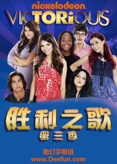 胜利之歌 第三季海报