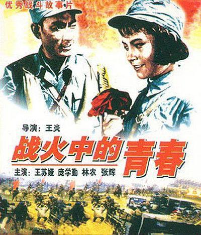 战火中的青春海报