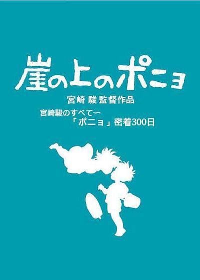 """聚焦宫崎骏与""""波妞""""300天亲密接触海报"""