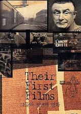 大师们的第一部电影海报