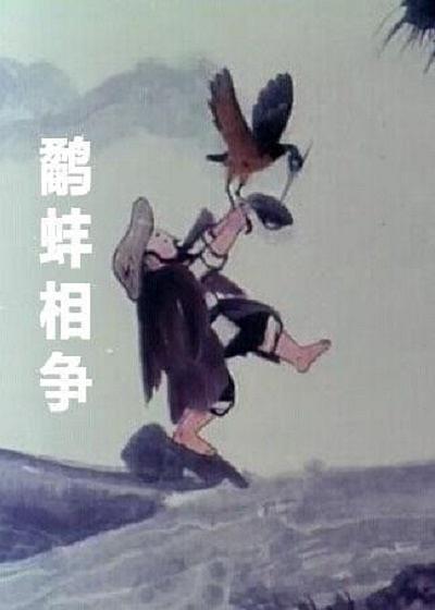 鹬蚌相争海报