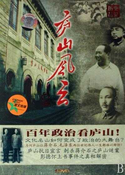庐山风云海报