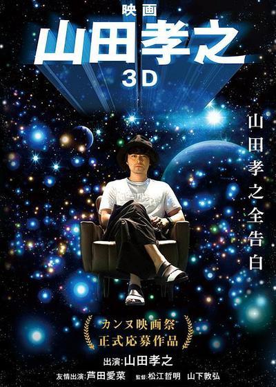 山田孝之3D海报