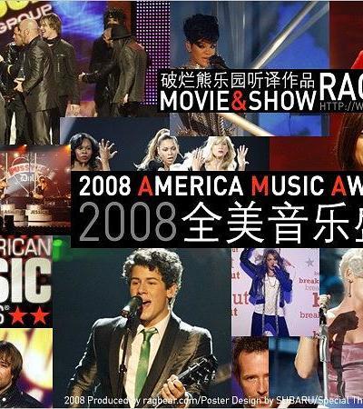 2008全美音乐大奖海报