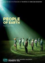 第四类地球人 第一季海报