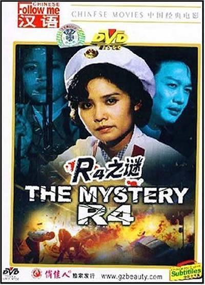 R4之谜海报