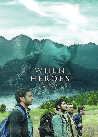 英雄起飞海报