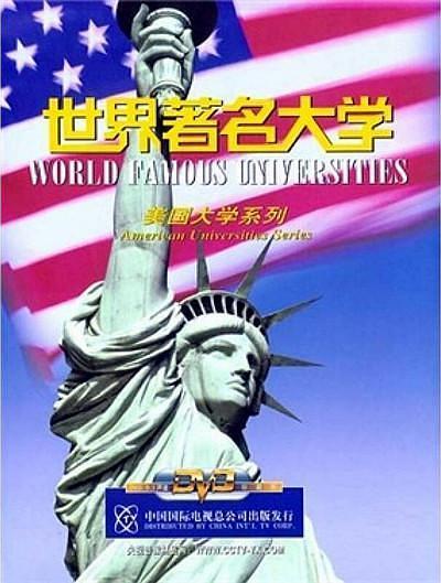世界著名大学海报