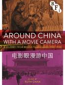 电影眼漫游中国