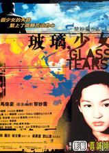 玻璃少女海报