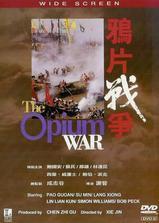 鸦片战争海报