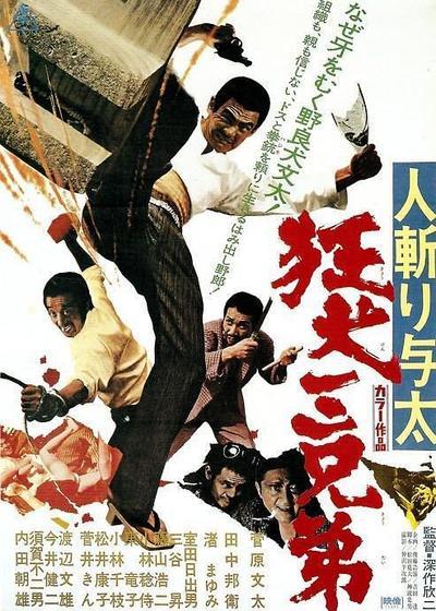 杀手与太:狂犬三兄弟海报