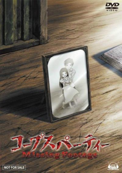 尸体派对OVA:迷失的舞步