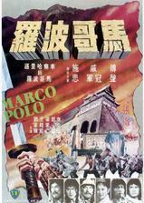 马哥波罗海报