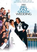 我盛大的希腊婚礼海报