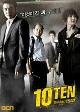 特殊案件专案组TEN海报