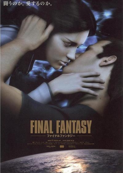 最终幻想:灵魂深处海报