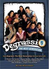 迪格拉丝中学的下一代海报