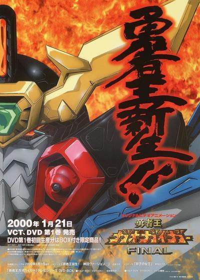 勇者王Final OVA海报