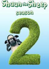 小羊肖恩 第二季海报