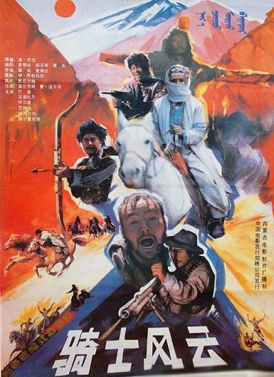 骑士风云海报