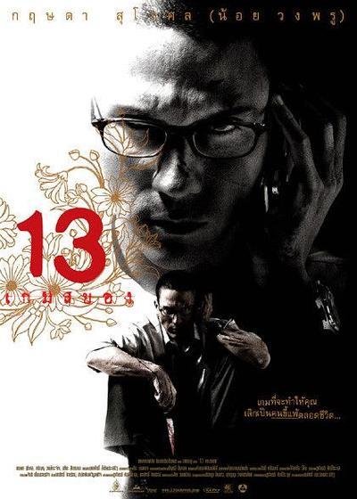 13骇人游戏海报
