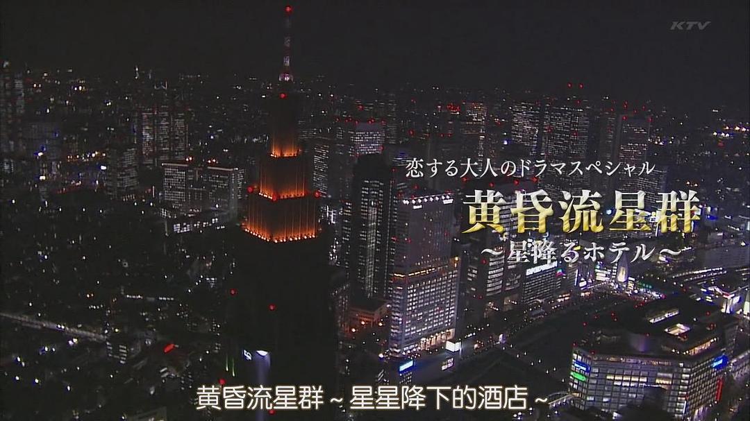 黄昏流星群〜星降るホテル〜