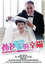孙老倔的幸福海报