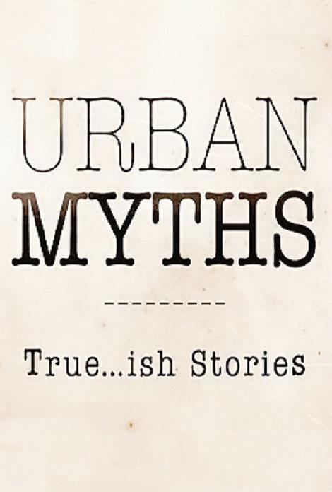 都市传说 第三季