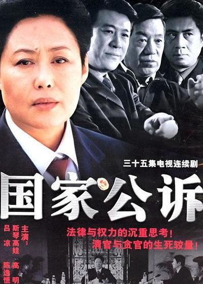 国家公诉海报