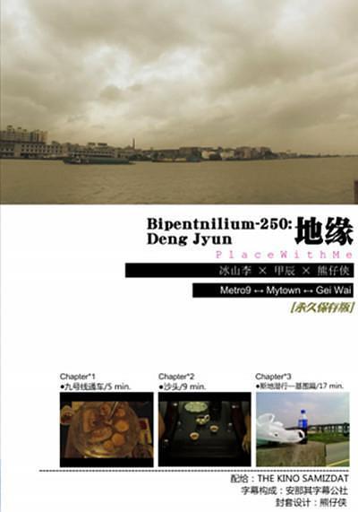 Bipentnilium-250:地缘