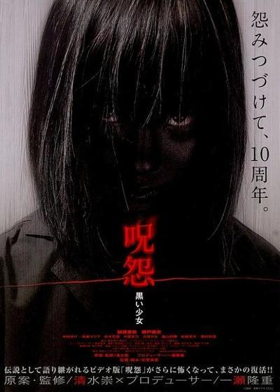 咒怨:黑少女海报
