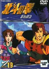 世纪末救世主传说 北斗神拳2海报