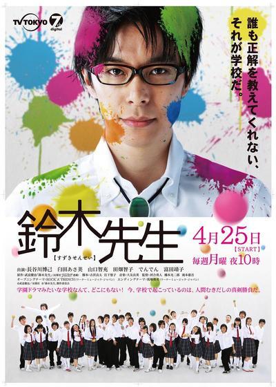 铃木老师海报