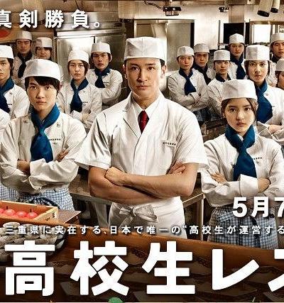 高中生餐厅海报