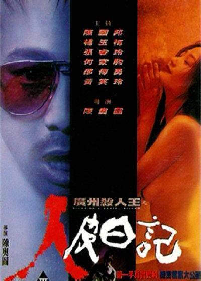 广州杀人王之人皮日记海报