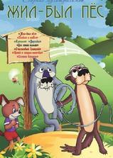 老狗的故事海报
