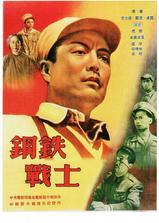 钢铁战士海报